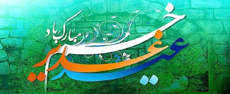عید سعید غدیر بر تمامی شیعیان مبارک باد ...