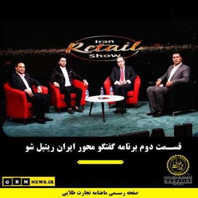 قسمت دوم برنامه گفتگو محور ایران ریتیل شو