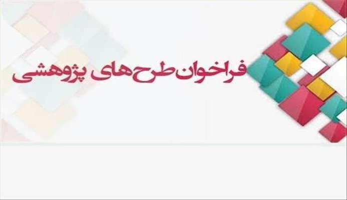 فراخوان طرح های پژوهشی  شرکت مدیریت تولید، انتقال و توزیع نیروی برق ایران