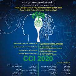 کنگره مشترک هوش محاسباتی ۲۰۲۰