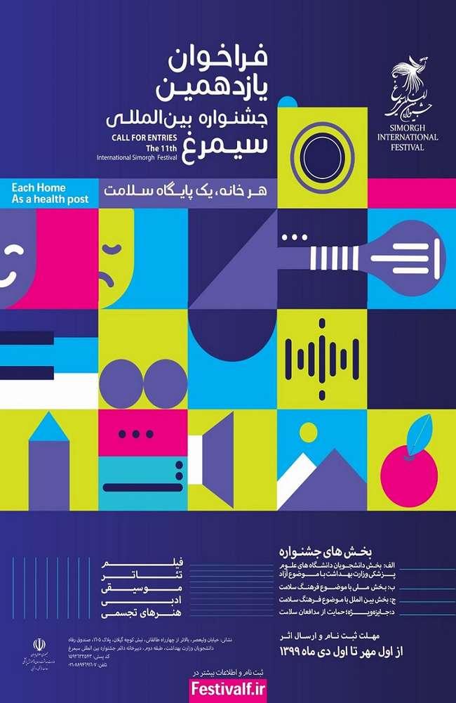 یازدهمین جشنواره بین المللی سیمرغ - جشنواره فرهنگی وزارت بهداشت در سال ۹۹