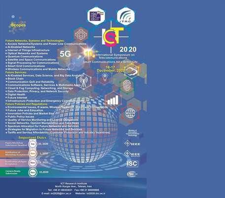 دهمین سمپوزیوم  بین المللی مخابرات (IST۲۰۲۰) برگزار می شود