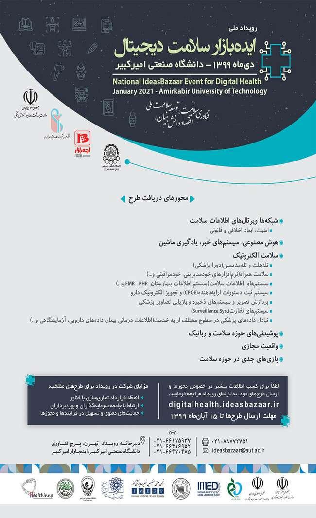 نخستین رویداد ملی ایدهبازار سلامت دیجیتال برگزار خواهد شد