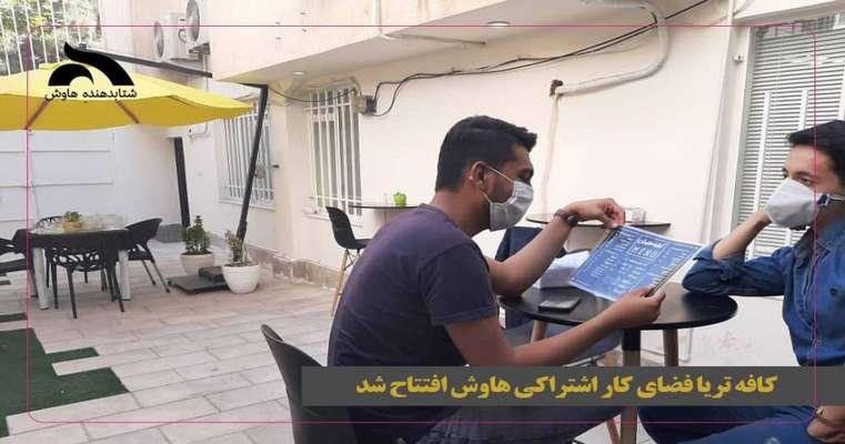 کافه تریا فضای کار اشتراکی هاوش افتتاح شد