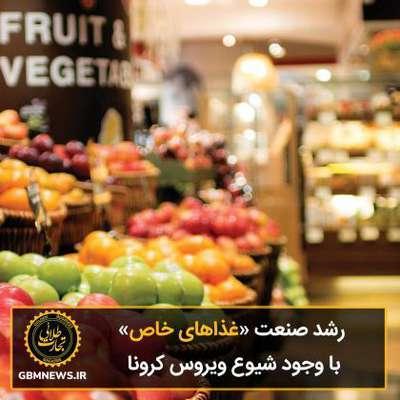 رشد صنعت «غذاهای خاص» با وجود شیوع ویروس...
