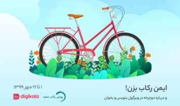 مشارکت دیجیکالا در کمپین رکاب سفید؛ تحقق رویای دوچرخه با خواندن و نوشتن