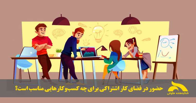 چه نوع کسب و کارهایی مناسب فضای کار اشتراکی هستند؟