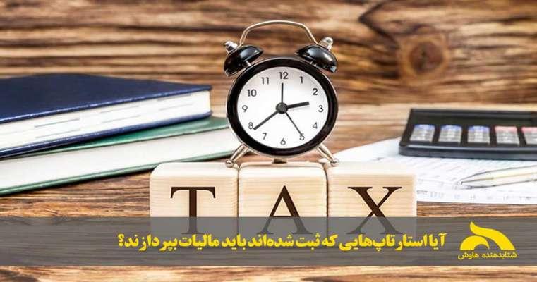 آیا استارتاپ ها باید مالیات بپردازند؟