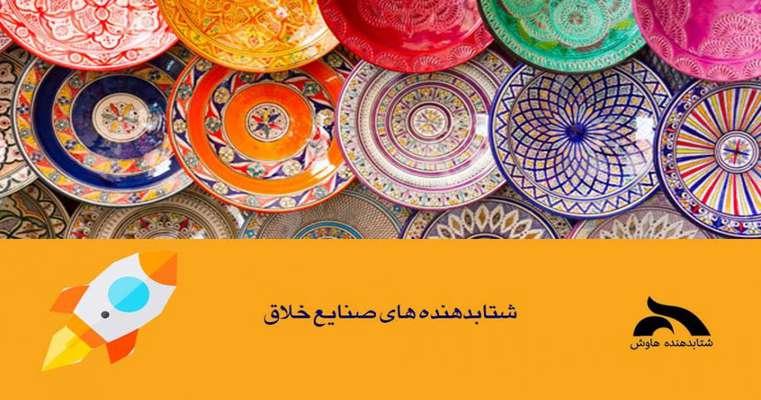 شتابدهنده های صنایع خلاق ایران | اهمیت شتابدهنده صنایع خلاق