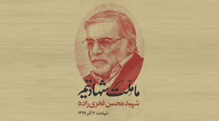 پیام تسلیت شهید دکتر محسن فخری زاده