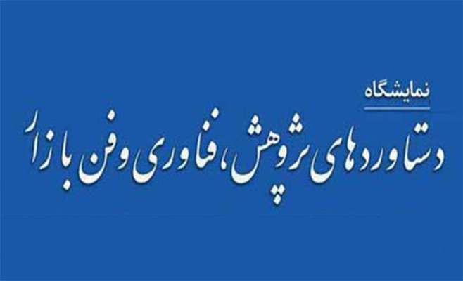 پارک علم و فناوری کردستان میزبان نمایشگاه پژوهش، فناوری و فن بازار استانی