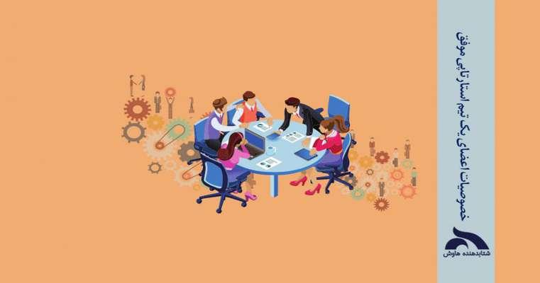 خصوصیات اعضای یک تیم استارتاپی موفق