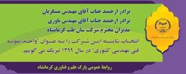 افتخار آفرینی شرکت دانش بنیان پارک علم و فناوری کرمانشاه؛ انتخاب شرکت سان طب کرمانشاه به عنوان واحد نمونه فنی مهندسی کشور ی