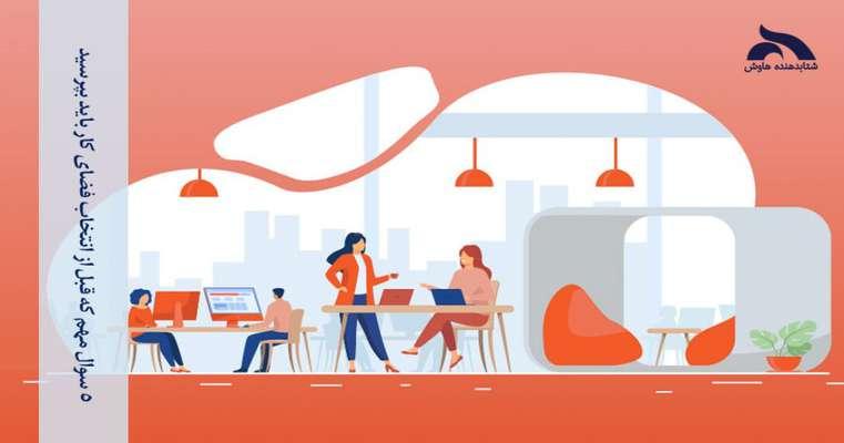 ۵ سوال مهم که قبل از انتخاب فضای کار باید بپرسید