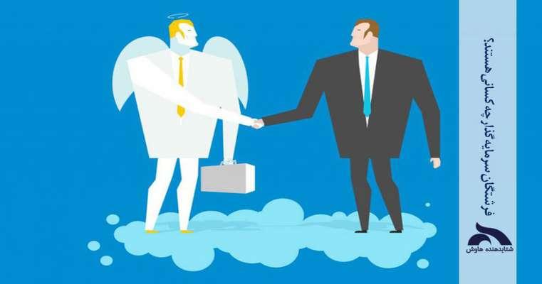 فرشتگان سرمایهگذار چه کسانی هستند؟