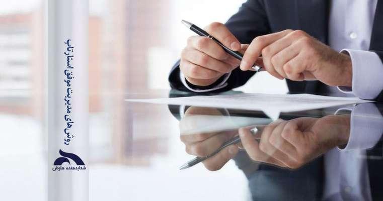 روشهای مدیریت موفق استارتاپ برای کسب بالاترین بهرهوری
