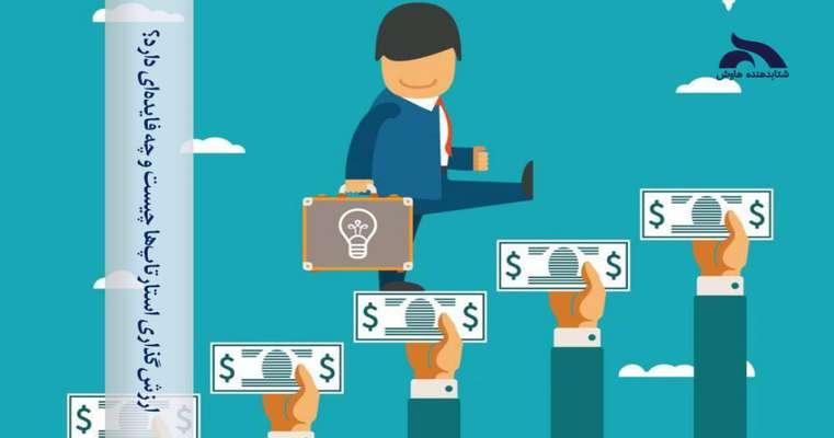 ارزشگذاری استارتاپها چیست و چه فایدهای دارد؟