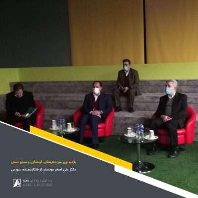 بازدید وزیر میراث فرهنگی، گردشگری و صنایع دستی از شتابدهنده سورس