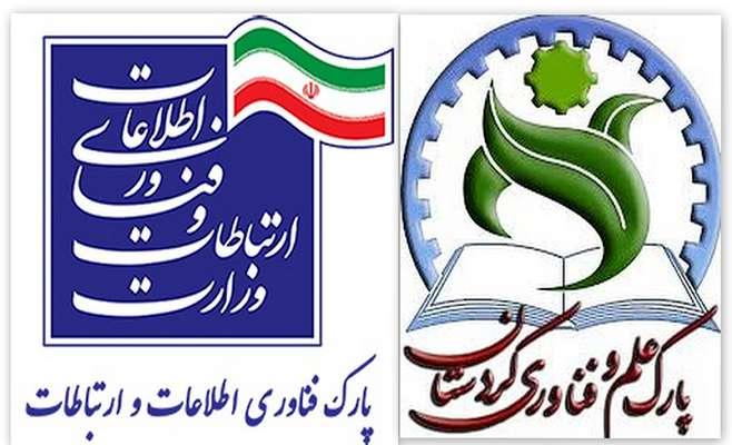 عضویت پارک علم و فناوری کردستان در شبکه توسعه اقتصاد دیجیتال (تاد)
