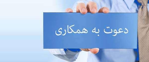 آگهی دعوت به همکاری مرکز جامع سرطان بیمارستان برکت