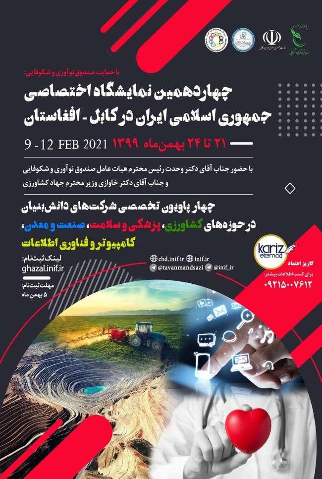 برپایی ۴ پاویون در چهاردهمین نمایشگاه اختصاصی ایران در کشور افغانستان
