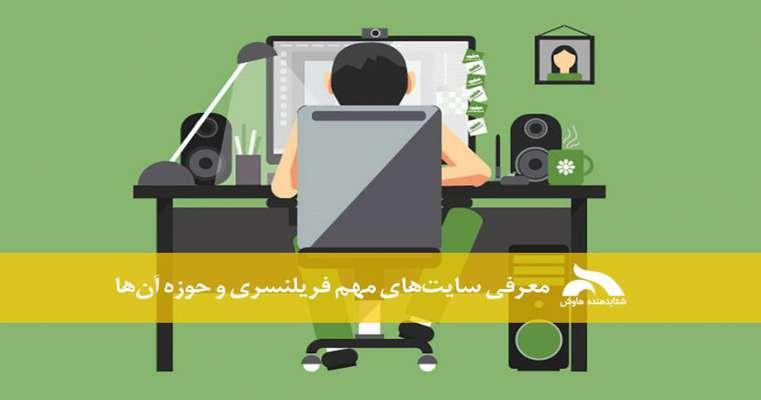 معرفی سایتهای مهم فریلنسری و حوزه آنها
