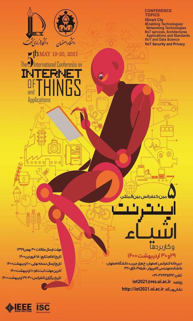 آخرین مهلت ارسال مقالات به پنجمین کنفرانس بینالمللی اینترنت اشیاء