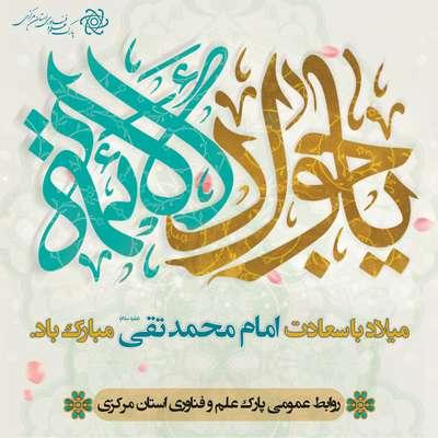 میلاد با سعادت امام محمد تقی (ع) مبارک باد