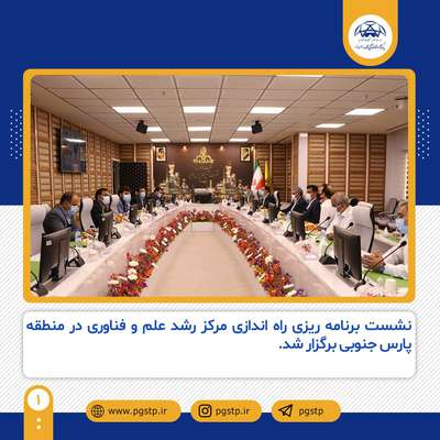 جایگاه استان بوشهر در نظام فناوری کشور شناخته شده است