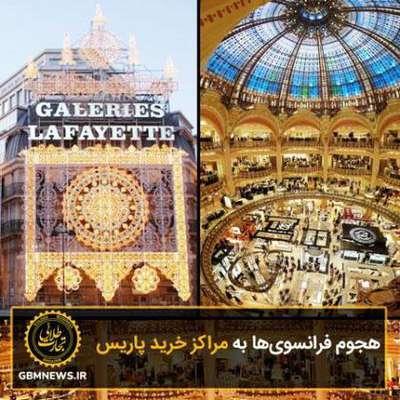 هجوم فرانسویها به مراکز خرید پاریس