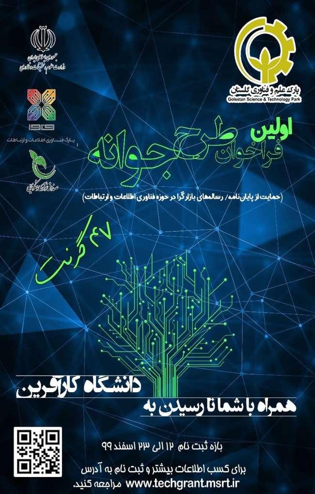 اجرای نخستین طرح گرنت فناوری در استان کلید خورد