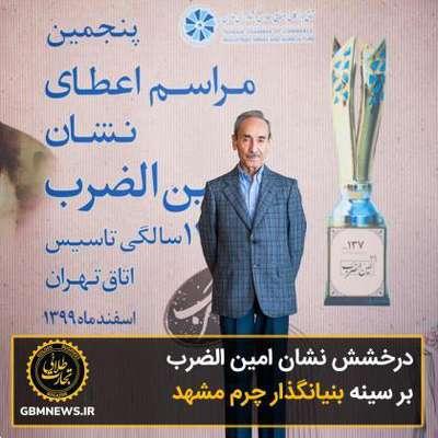 درخشش نشان امین الضرب بر سینه بنیانگذار...