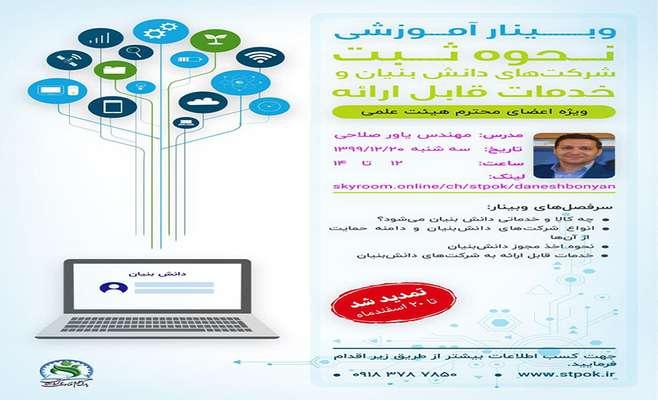 ثبت نام وبینار نحوه ثبت شرکتهای دانشبنیان و خدمات قابل ارائه تمدید شد: ویژه اعضای محترم هیات علمی توسط مهندس صلاحی از پارک علم و فناوری کردستان