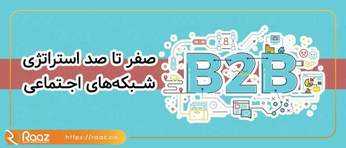 صفر تا صد استراتژی شبکه های اجتماعی B۲B