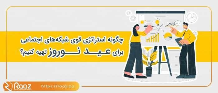 چگونه استراتژی قوی شبکه های اجتماعی برای عید نوروز تهیه کنیم؟