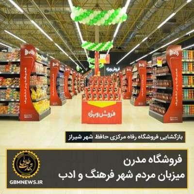 بازگشایی فروشگاه رفاه مرکزی حافظ شهر...