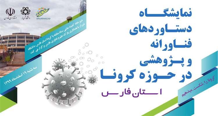 نمایشگاه دستاوردهای فناورانه و پژوهشی در حوزه کرونا در پارک علم و فناوری فارس (گزارش تصویری)