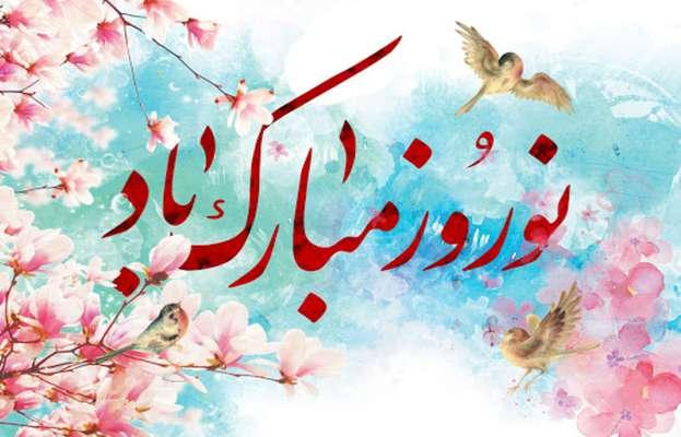 پیام تبریک نوروزی رئیس پارک علم و فناوری خوزستان