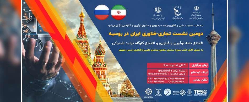 برنامه افتتاح خانه نواوری و فناوری ایران (I-HIT) و برگزاری دومین نشست تجاری - فناوری شرکتهای دانش بنیان در روسیه - مسکو