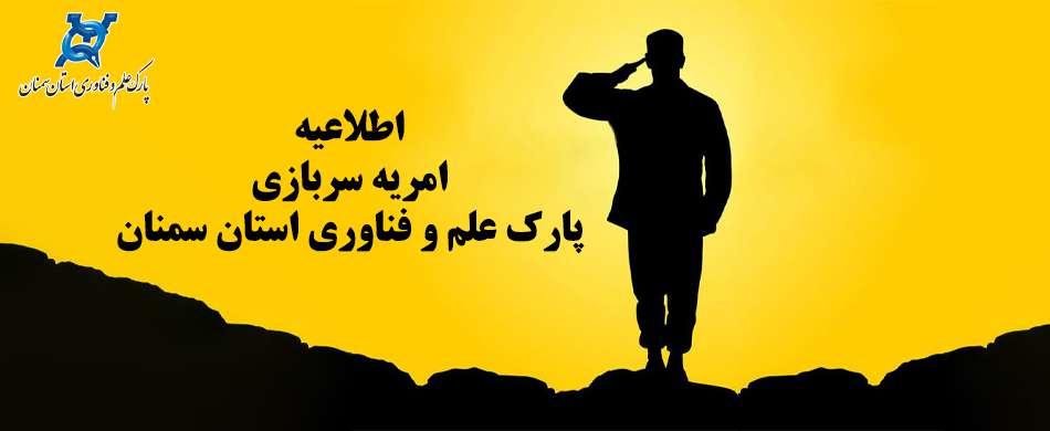 فراخوان جذب نیروی امریه سربازی در پارک علم و فناوری استان سمنان