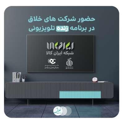 فرصت رایگان برای حضور شرکتهای خلاق در برنامه تلویزیونی زنده در شبکه ایرانکالا