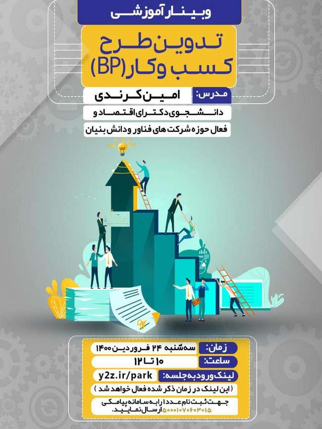 وبینار آموزشی تدوین طرح کسب و کار ( BP )