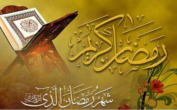 حلول ماه مبارک رمضان، ماه دوری از گناهان و ماه بندگی بر شما مبارک