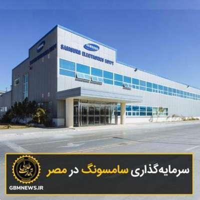 سرمایهگذاری سامسونگ در مصر