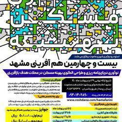 بیست و چهارمین هم آفرینی شهر مشهد