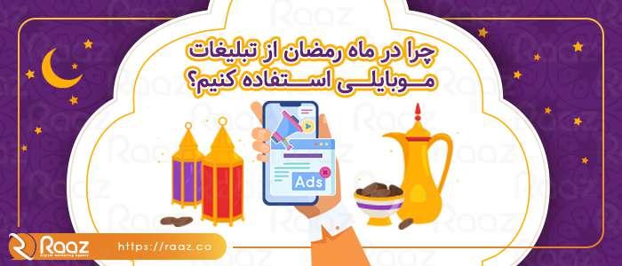 چرا در ماه رمضان از تبلیغات موبایلی استفاده کنیم؟