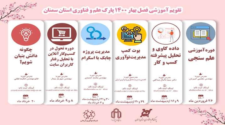 تقویم آموزش و توانمندسازی بهار ۱۴۰۰ پارک علم و فناوری استان سمنان