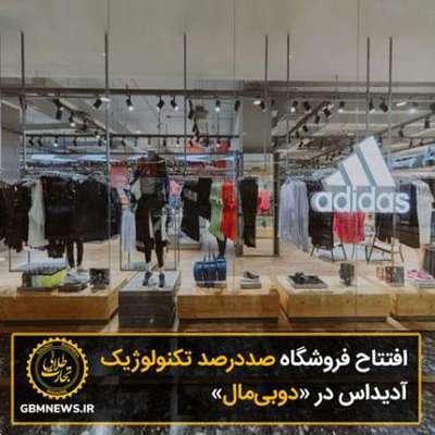 افتتاح فروشگاه صددرصد تکنولوژیک آدیداس در...