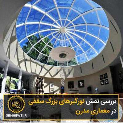 بررسی نقش نورگیرهای بزرگ سقفی در معماری...