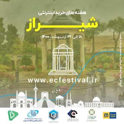 شیراز پنجمین مقصد هفته ی خرید اینترنتی